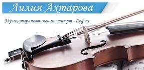 Лилия Ахтарова Музикотерапия София