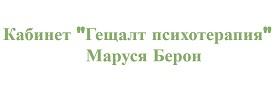 "Кабинет ""Гещалт психотерапия"" - Маруся Берон град София"