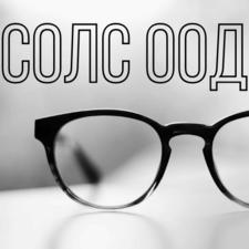 Солс ООД - Производство на стъкла за очила