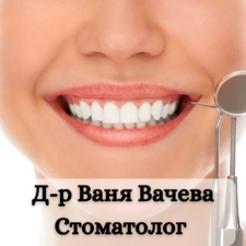 Д-р Ваня Вачева – Стоматолог гр. София