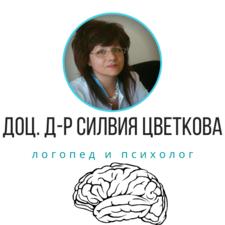 Доц. Д-р Силвия Цветкова - Логопед и Психолог град Плевен