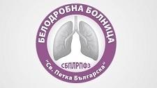 СБПЛРПФЗ Света Петка ЕООД Специализирана болница за пневмо-фтизиатрични заболявания град Велинград