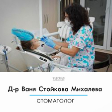 Д-р Ваня Михалева - Стоматолог град Кърджали