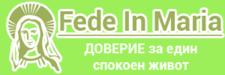 Феде ин Мария - дом за възрастни хора град Пловдив