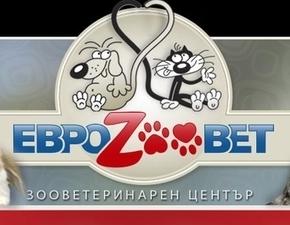 Еврозоовет - Зооветеринарен център град Пловдив