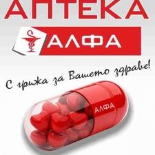 аптека алфа град Дебелец
