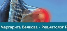 Д-р Маргарита Велкова - Ревматолог град Русе