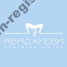 dentalen center abadjievi varna, дентален център Варна, dentalen center varna