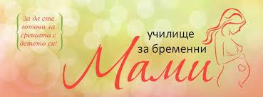 Училище за бъдещи майки 'МАМИ' – град Бургас