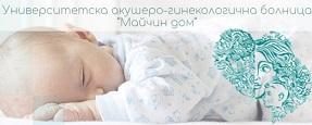 СБАЛАГ Майчин дом - град София