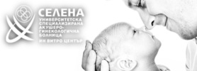 """Акушеро-гинекологична болница и инвитро център - """"Селена"""" град Пловдив"""