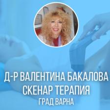 Д-р Валентина Бакалова - Скенар Терапия град Варна
