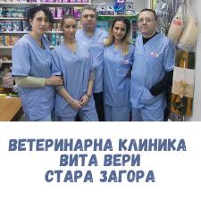 Ветеринарна клиника Вита Вери - Стара Загора