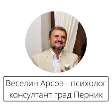 Веселин Арсов - психолог консултант град Перник