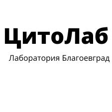МДЛ Цитолаб Лаборатория - град Благоевград