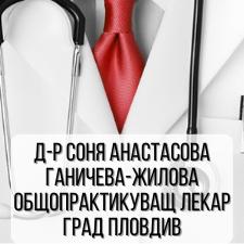 Д-р Соня Анастасова Ганичева-Жилова - Общопрактикуващ лекар град Пловдив