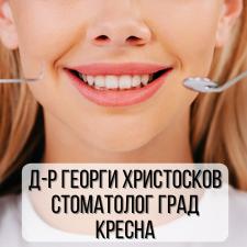 Д-р Георги Христосков Стоматолог град Кресна