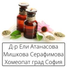 Д-р Ели Атанасова Мишкова - Серафимова – Хомеопат град София