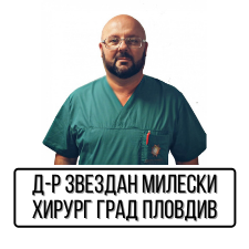 Д-р Звездан Милески - Хирург град Пловдив