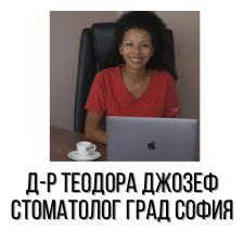 Д-р Теодора Джозеф - Стоматолог град София