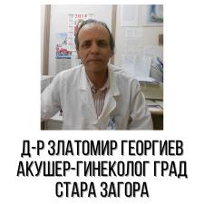 Д-р Златомир Георгиев - Акушер-гинеколог град Стара Загора