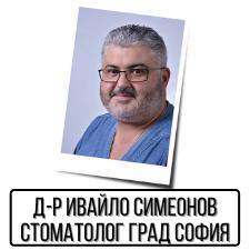 Д-р Ивайло Симеонов - Стоматолог град София