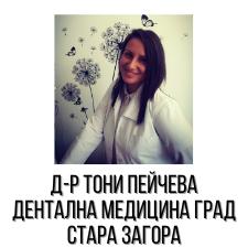 Д-р Тони Пейчева - Дентална медицина град Стара Загора