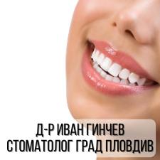 Д-р Иван Гинчев - Стоматолог град Пловдив