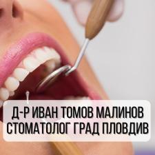 Д-р Иван Томов Малинов – Стоматолог град Пловдив