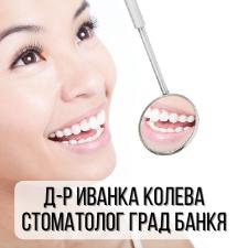 Д-р Иванка Колева – Стоматолог град Банкя