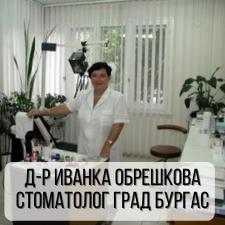 Д-р Иванка Обрешкова - Стоматолог град Бургас