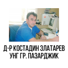 Д-р Костадин Николов Златарев - УНГ град Пазарджик