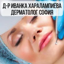 Д-р Иванка Харалампиева - дерматолог София