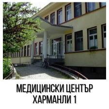 Медицински център Харманли 1