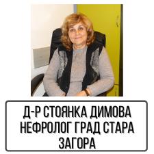 Д-р Стоянка Димова Нефролог- град Стара Загора
