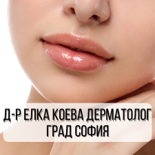 Д-р Елка Коева - Дерматолог град София