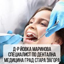 Д-р Йовка Маринова - Специалист по дентална медицина град Стара Загора