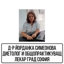 Д-р Йорданка Симеонова – Диетолог и Общопрактикуващ лекар град София