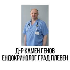 Д-р Камен Генов - Ендокринолог град Плевен