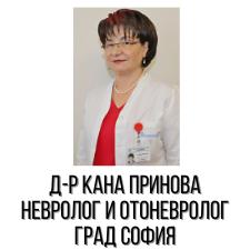 Д-р Кана Принова – Невролог и отоневролог град София
