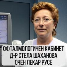 Офталмологичен кабинет Д-р Стела Шаханова - Очен лекар Русе
