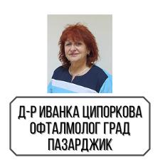 Д-р Иванка Ципоркова - Офталмолог град Пазарджик