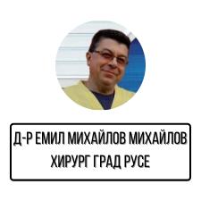 Д-р Емил Михайлов Михайлов - Хирург град Русе