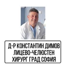 Д-р Константин Димов - Лицево-челюстен хирург град София