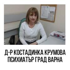 Д-р Костадинка Крумова - Психиатър град Варна