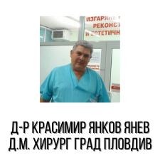 Д-р Красимир Янков Янев д.м. – Хирург град Пловдив