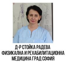 Д-р Стойка Радева - Физикална и рехабилитационна медицина град София