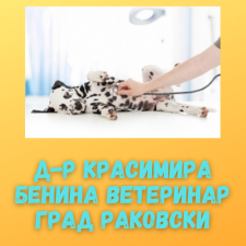 Д-р Красимира Бенина - Ветеринар град Раковски
