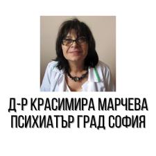 Д-р Красимира Марчева - Психиатър град София