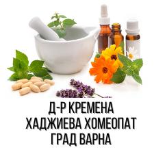 Д-р Кремена Хаджиева - хомеопат град Варна